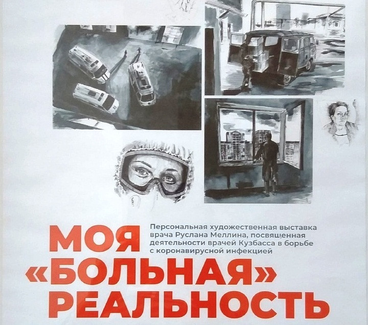 В Прокопьевске готовится к открытию выставка «Моя «больная» реальность…» (16+)
