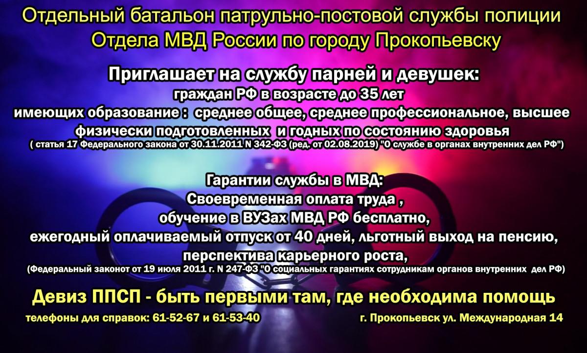 работа для девушек прокопьевск
