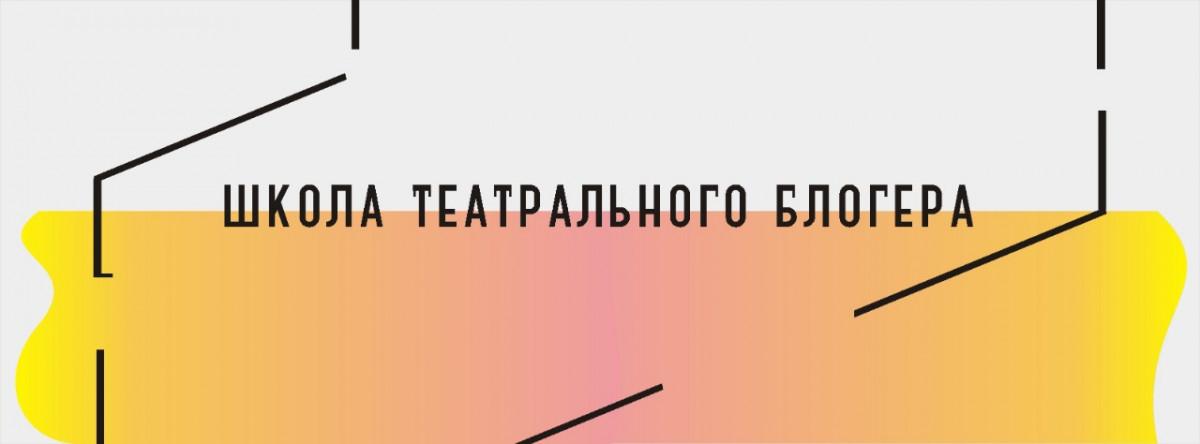 В Прокопьевском Ленкоме пройдет «Школа театрального блогера»