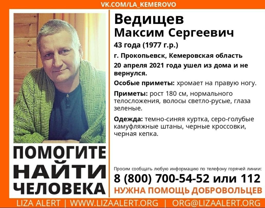 В Прокопьевске пропал без вести 43-летний мужчина