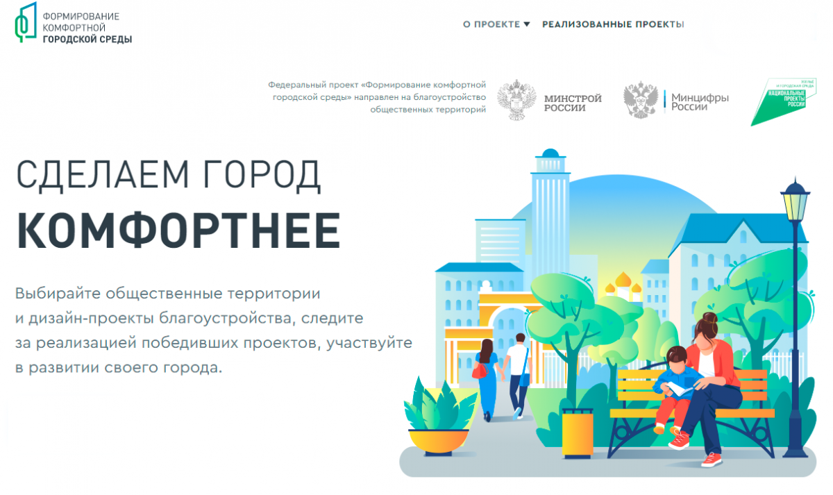 Более 280 тысяч жителей Кузбасса уже проголосовали за обновление своих населенных пунктов