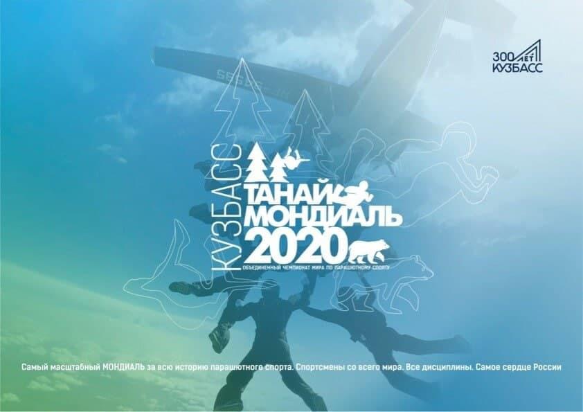 В Кузбассе пройдет чемпионат мира по парашютному спорту
