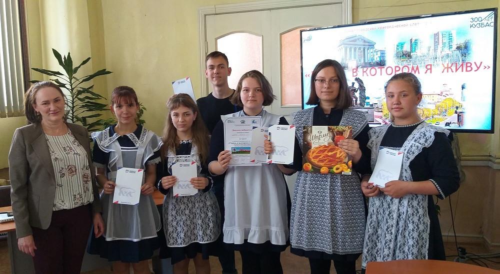 В Прокопьевске состоялся финал краеведческой слет–игры «Город в котором я живу»