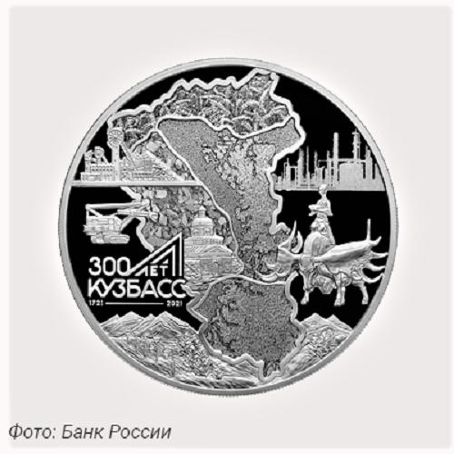 Серебряная монета выпущена к 300-летию Кузбасса