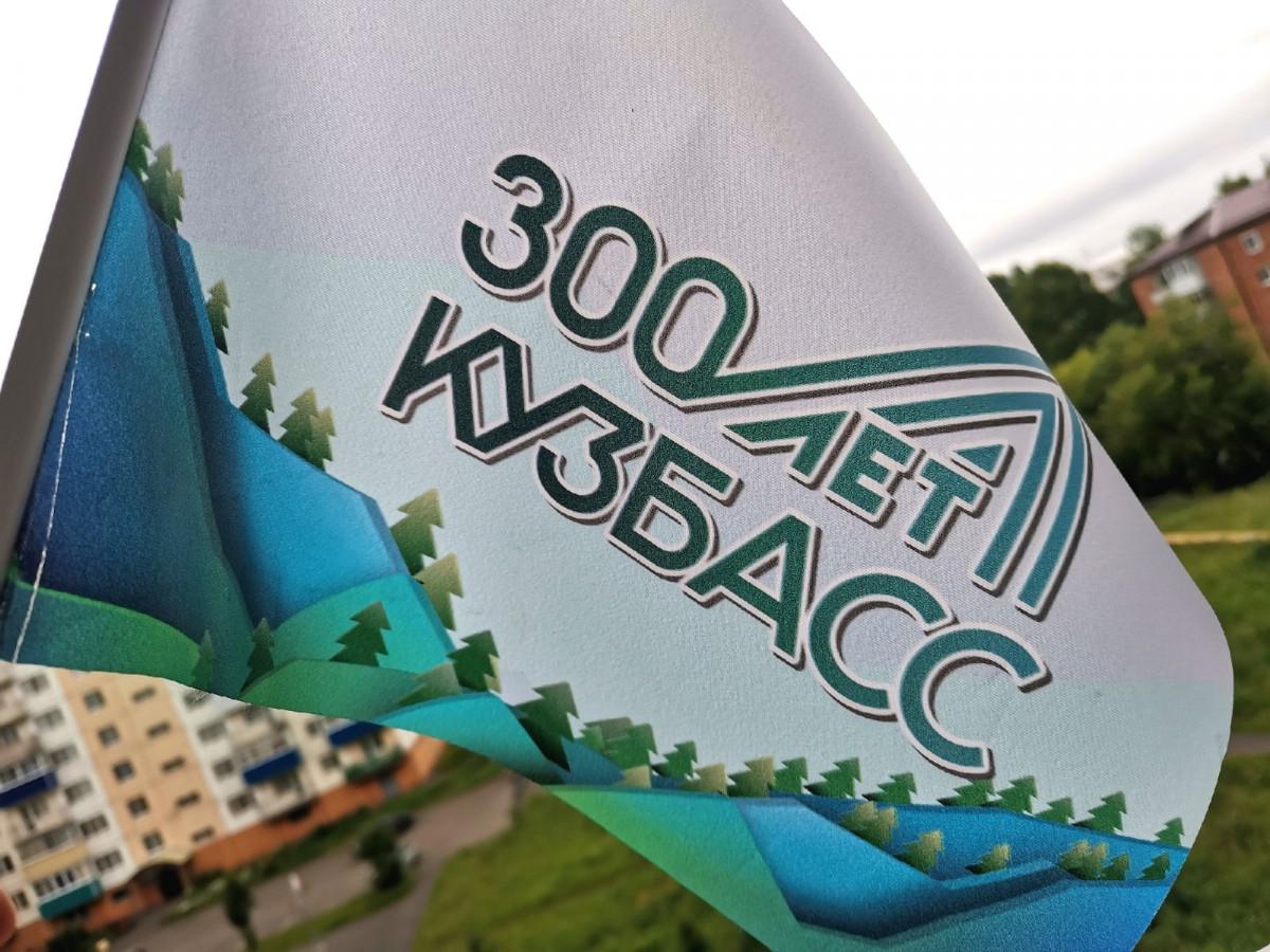 Что будет в Прокопьевске в заключительный день празднования 300-летия Кузбасса
