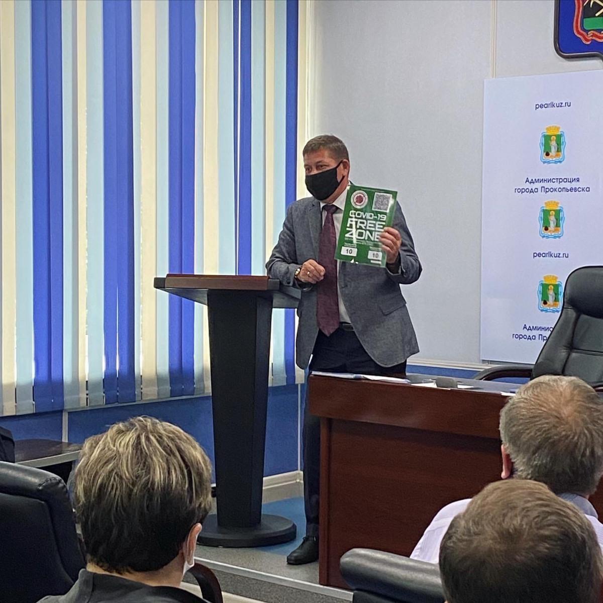 """Четыре предприятия Прокопьевска получили сертификаты о """"бесковидных зонах"""""""