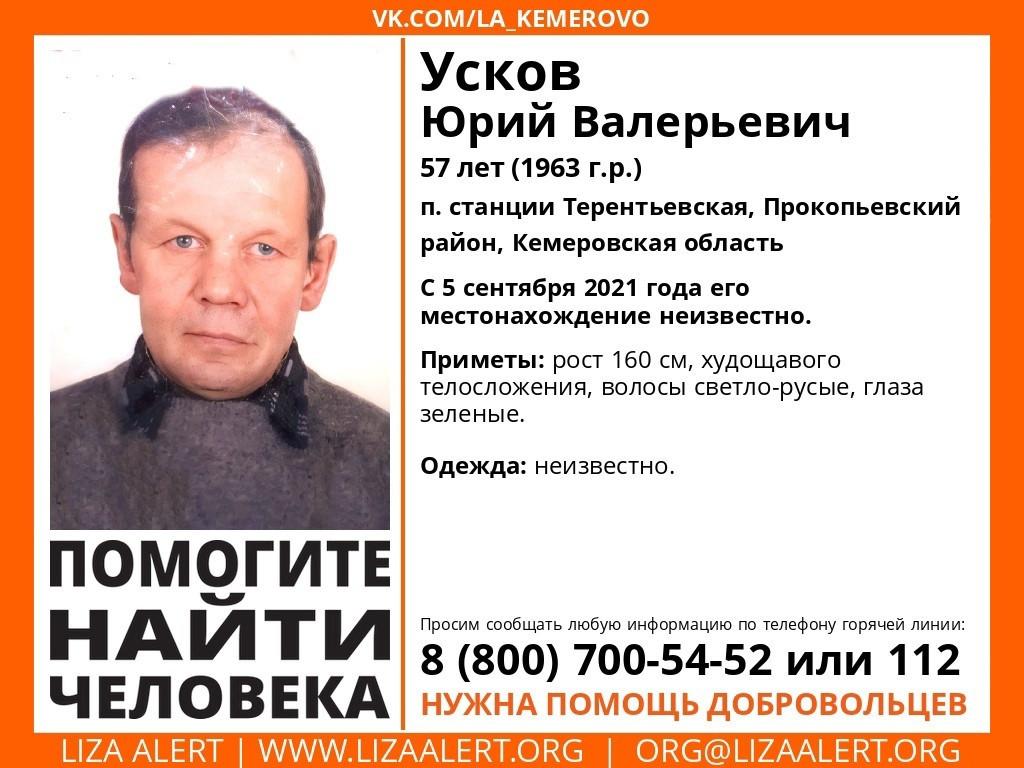 В  Прокопьевском районе пропал без вести 57-летний мужчина