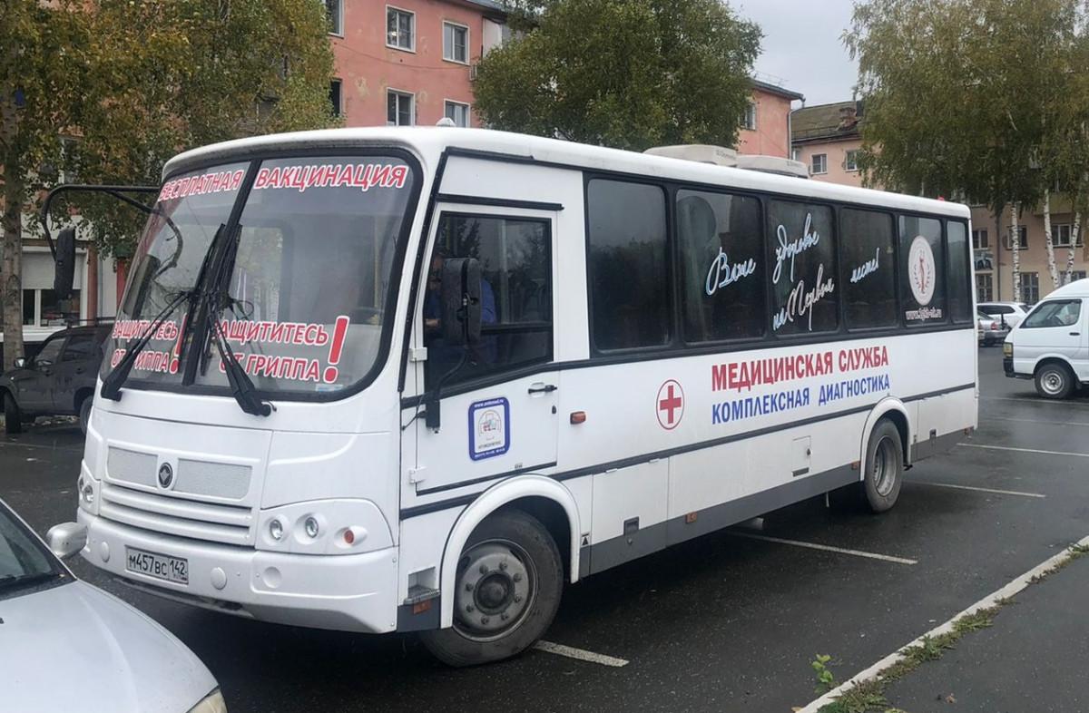 В Кузбассе началась выездная вакцинация