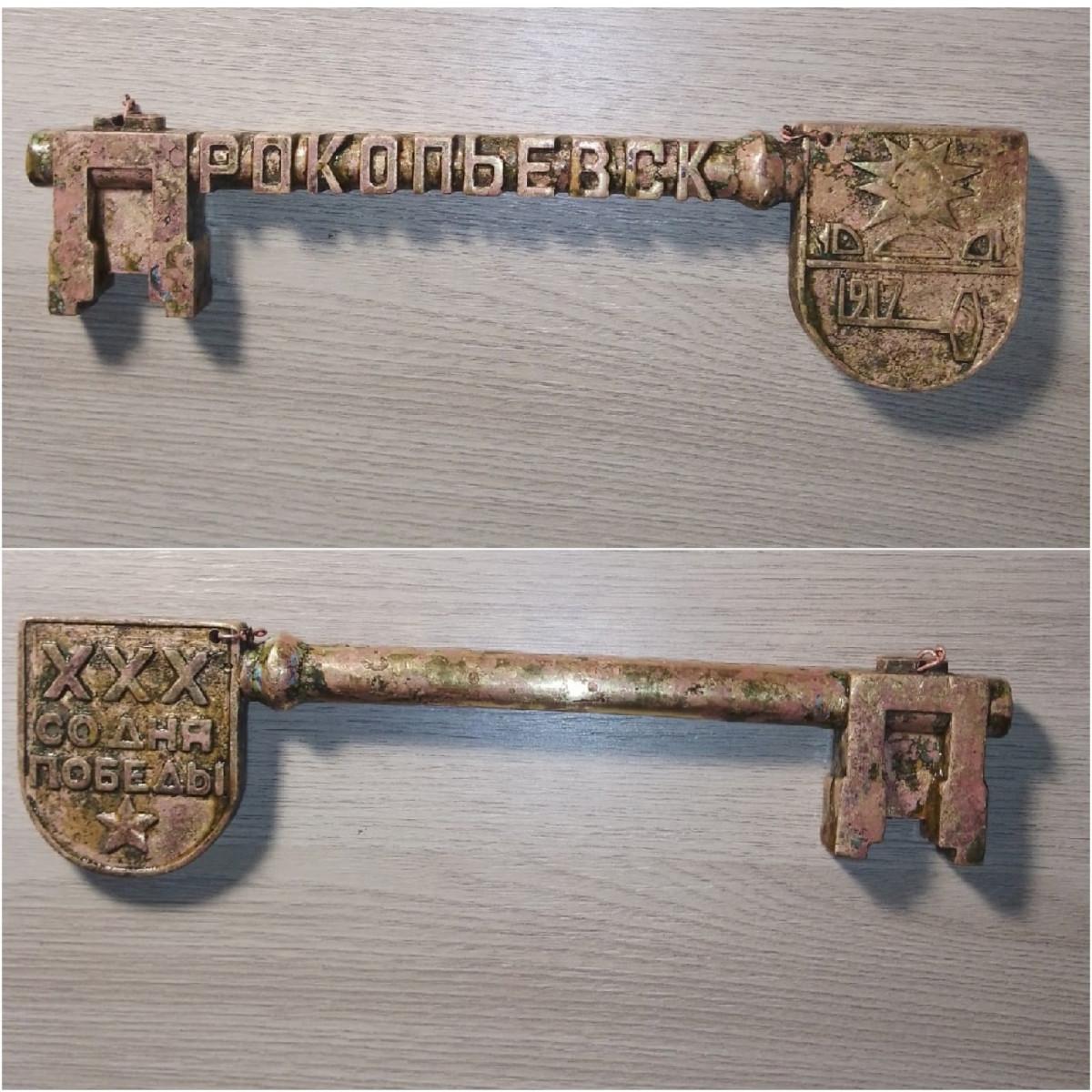 Юбилейный ключ Прокопьевска найден в Новгородской области