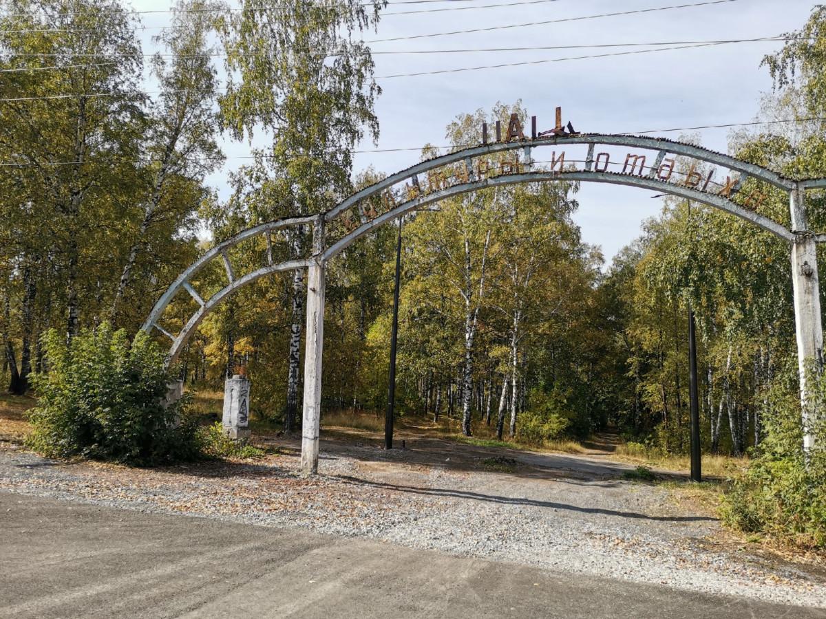 В Прокопьевске завершен первый этап реконструкции Тырганского парка