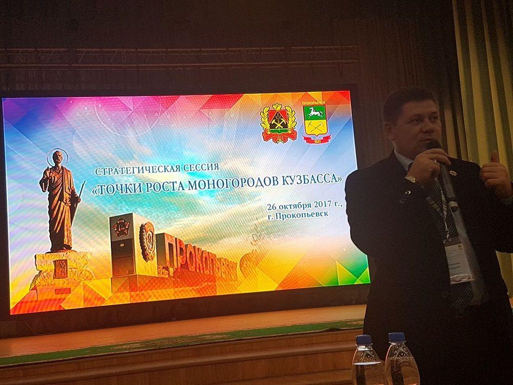 Андрей Мамаев презентовал стратегию развития Прокопьевска на ближайшие 5 лет