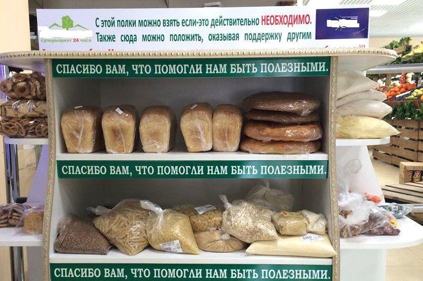 В России появились магазины, где продукты можно взять бесплатно