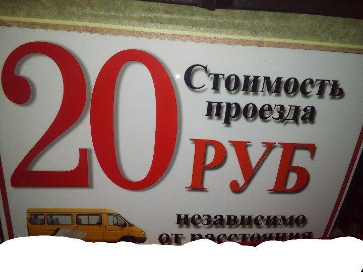 В Прокопьевске дорожает проезд в маршрутках