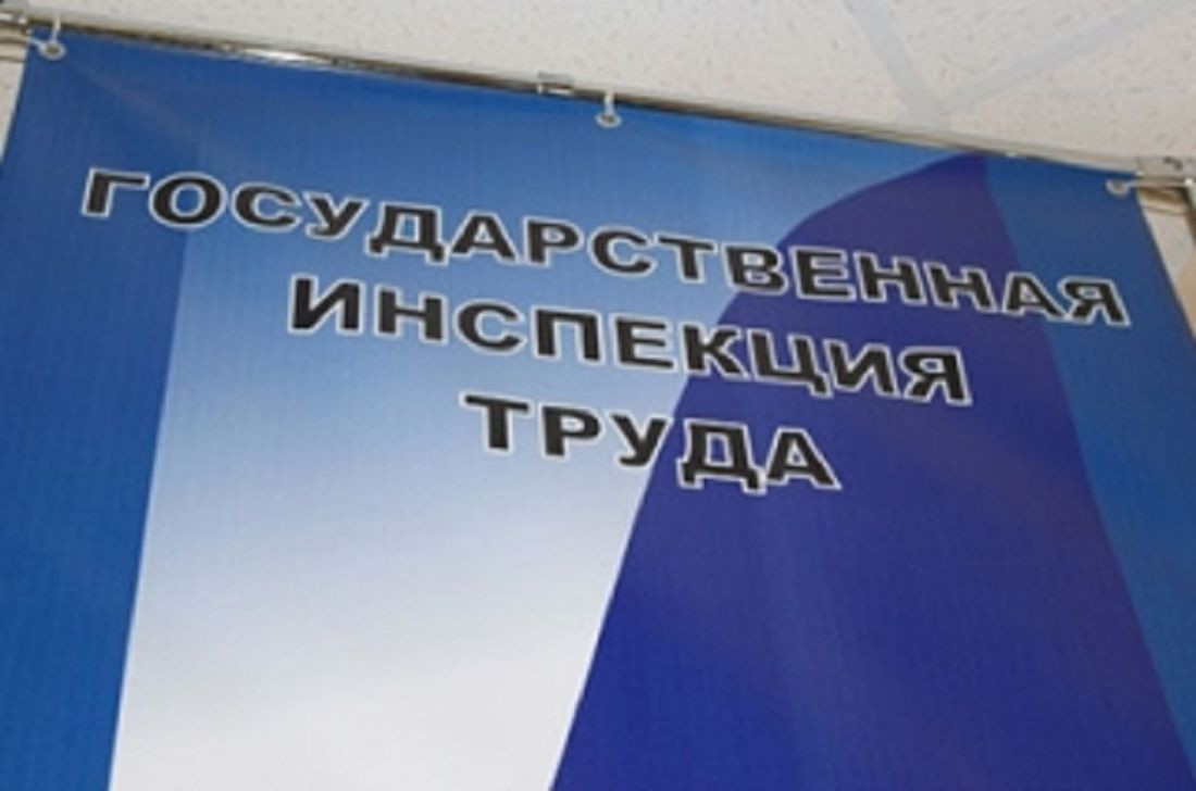 Трудовая инспекция привлекла к ответственности работодателя из Прокопьевска