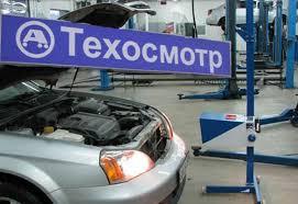 В России ужесточат правила прохождения техосмотра