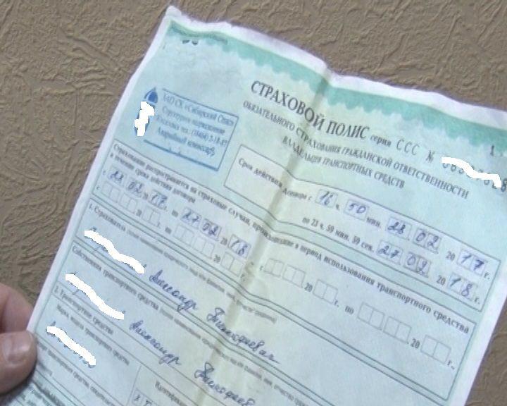 В Прокопьевске задержан водитель, за то, что внес исправления в свой полис ОСАГО