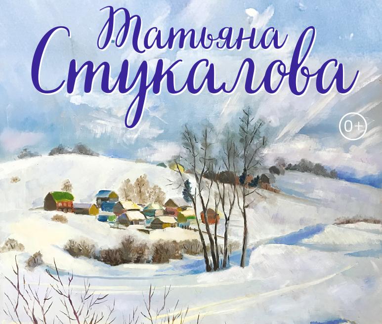 """""""На творческой волне"""": прокопчан приглашают полюбоваться пейзажами Кемеровской области и Алтая"""