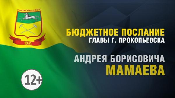 Сегодня с бюджетным посланием выступит глава Прокопьевска