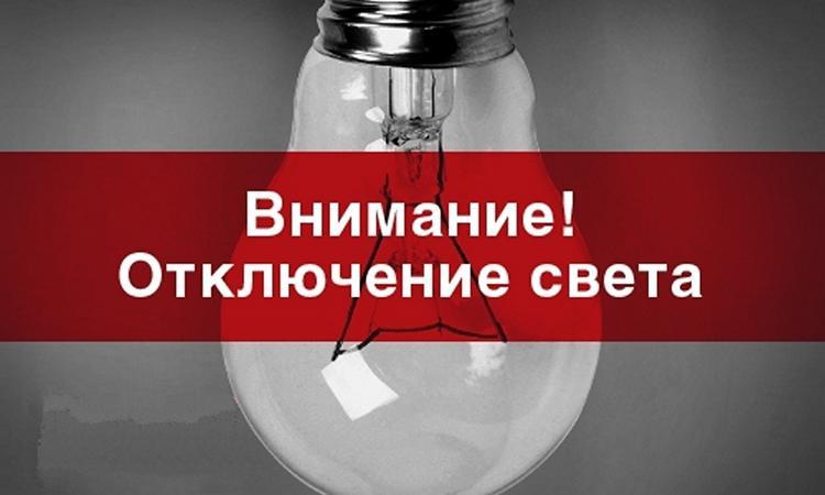 Отключения электроэнергии на 1 октября