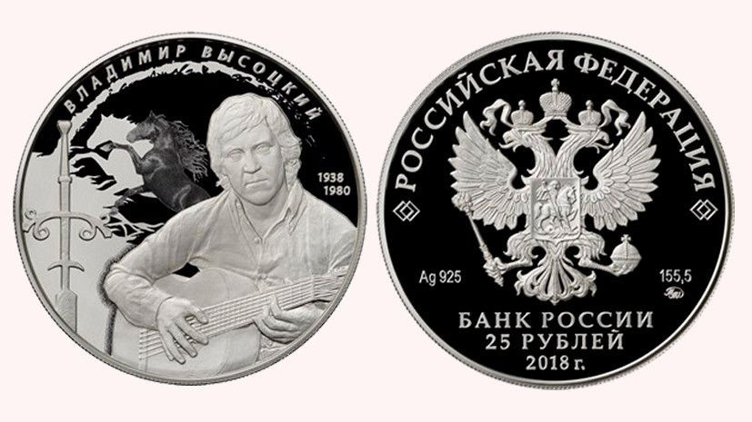 ЦБ выпустил памятную монету к юбилею знаменитого певца и поэта