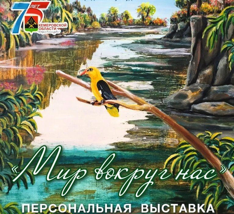 """Прокопьевский """"Вернисаж"""" приглашает на новую персональную выставку"""