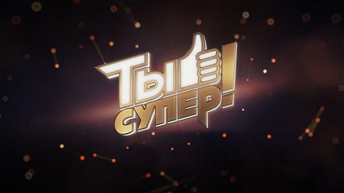 """Девочка из Кузбасса своим вокалом покорила членов жюри федерального телепроекта """"Ты супер!"""""""