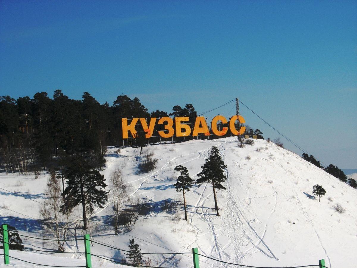 Как изменилась численность населения Кузбасса за 10 лет