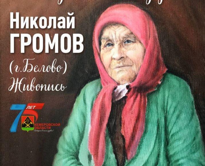 В Прокопьевске начала работу привозная выставка живописных работ