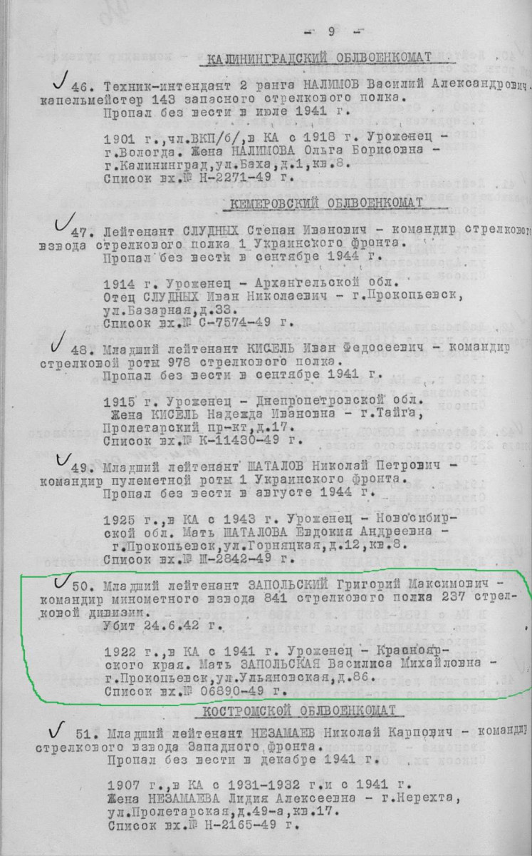 Воронежские поисковики разыскивают в Прокопьевске родственников бойца, погибшего в 1942 году