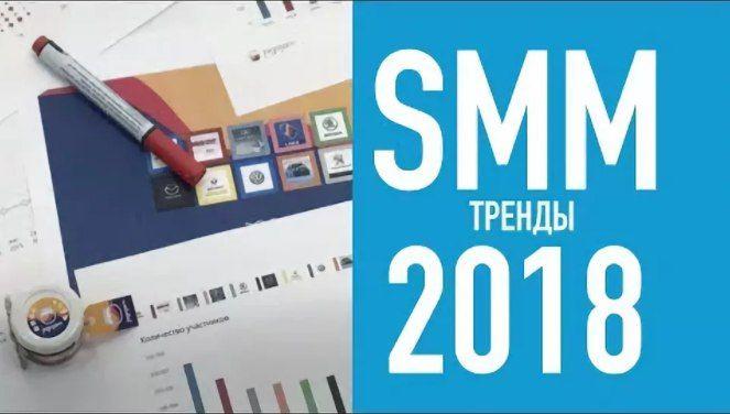 7 актуальных SMM-трендов этого года