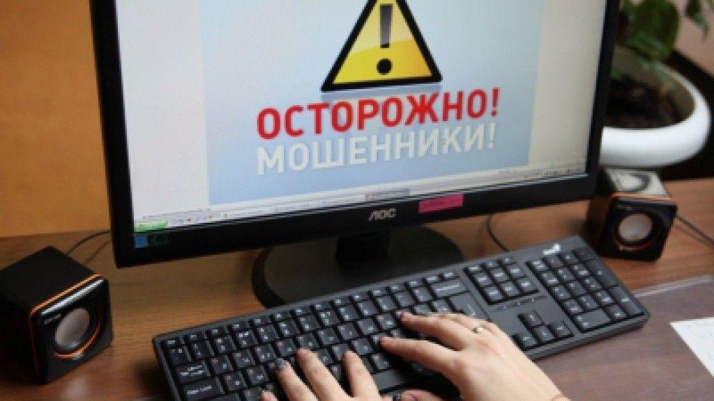 Соцзащита Прокопьевска назвала популярные схемы мошенничества в интернете и способы защиты от аферистов