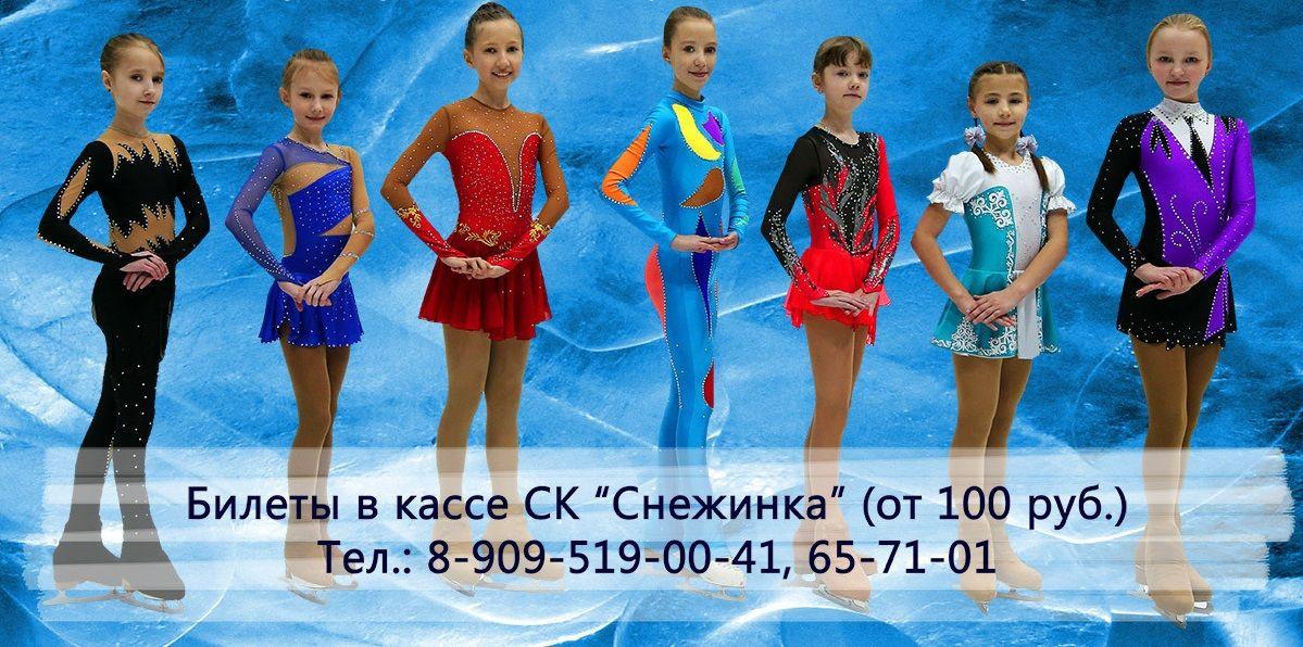 В Прокопьевске состоится ледовое шоу