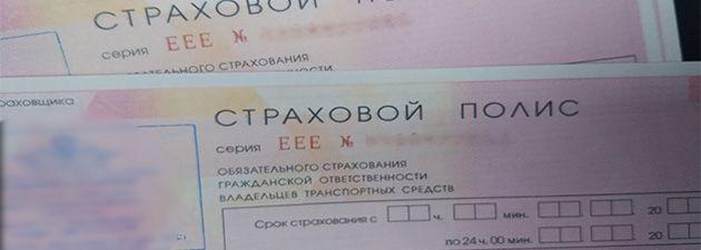 Прокопчанка пойдет под суд за использование поддельного полиса ОСАГО