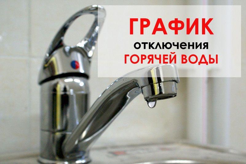 В Прокопьевске утвержден летний график отключений горячей воды