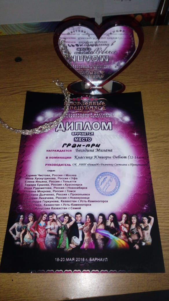 Прокопчане покорили жюри IV Международного фестиваля танцевального искусства «Влюбленные в Bellydance»