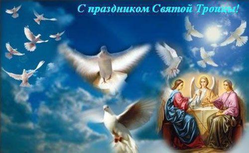 У православных праздник - День Святой Троицы: что в этот день нельзя делать и народные приметы