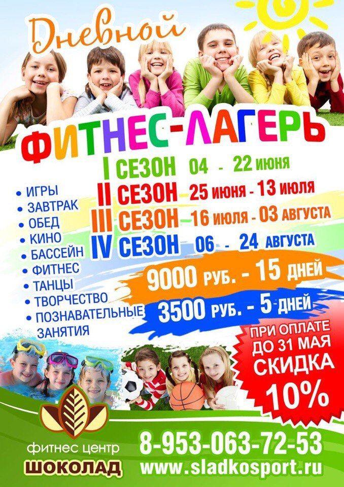 Каждый день, как праздник: в Прокопьевске все лето будет работать детский дневной фитнес-лагерь