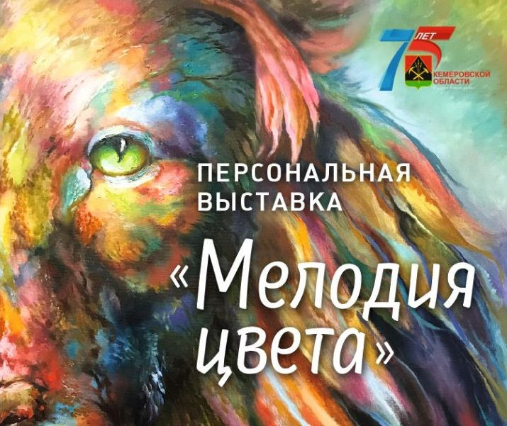 """Прокопьевск приглашает на выставку """"Мелодия цвета"""""""