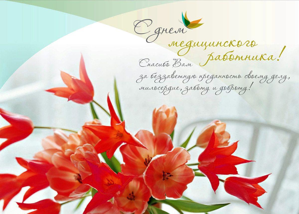 Поздравляем с праздником всех медицинских работников!