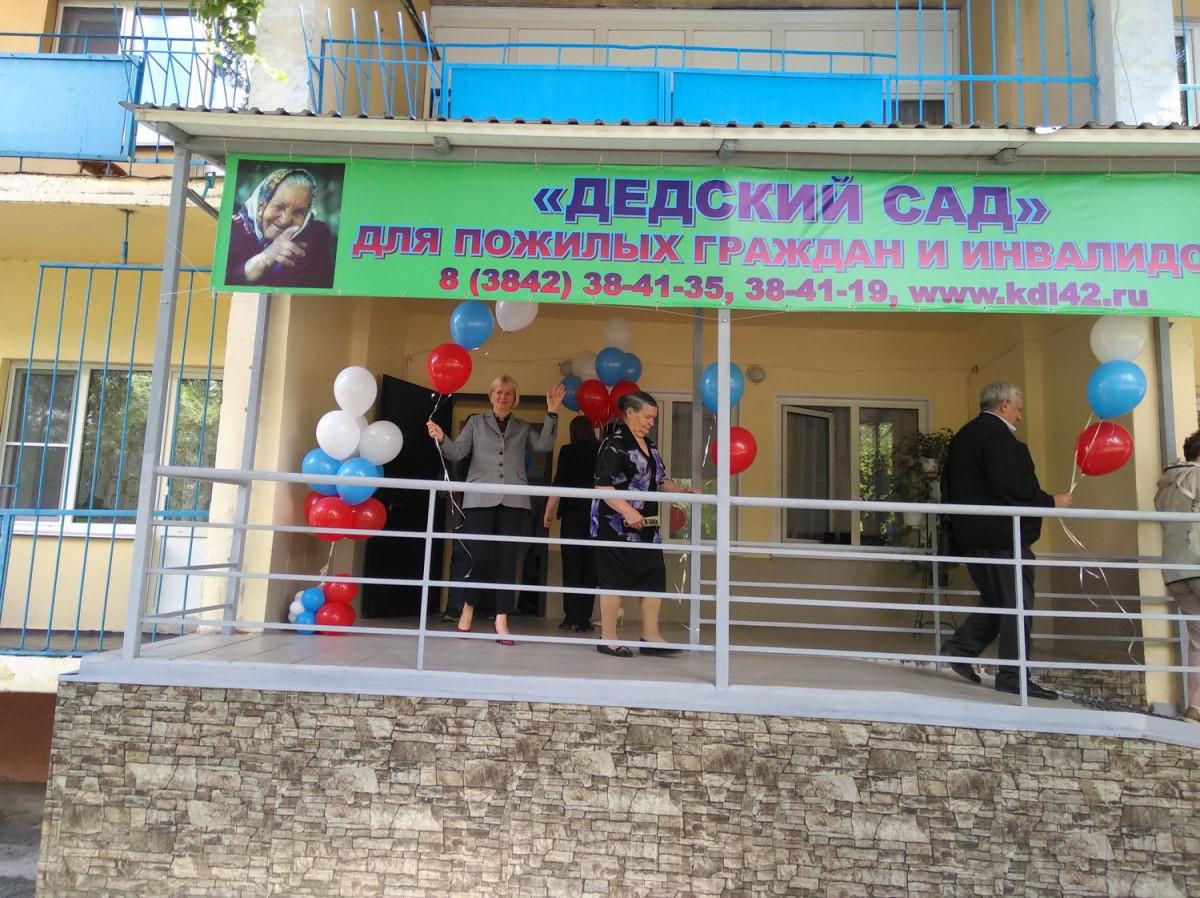 """В Кузбассе открыли первый """"дедский сад"""" для пожилых людей и инвалидов"""