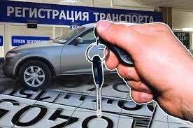 Госдума РФ одобрила новый порядок регистрации автомобилей