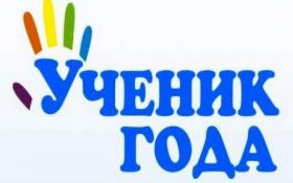 Прокопчанин стал призёром Национального конкурса «Ученик года - 2018»