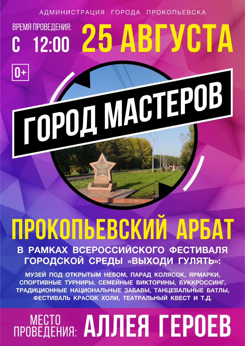 Скоро День города: Много развлечений ждет горожан на Прокопьевском Арбате