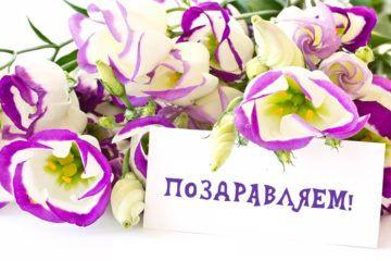 В Прокопьевске с наступающим Днем Шахтера поздравили ветеранов-горняков