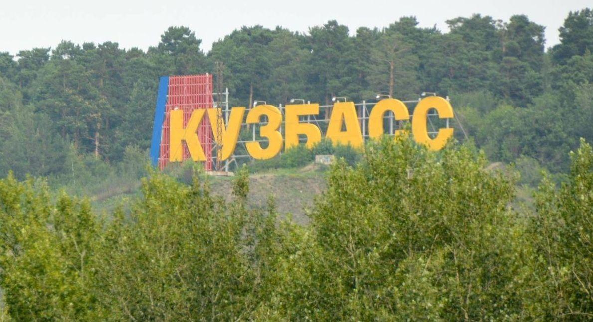 Владимир Путин подписал указ о праздновании 300-летия образования Кузбасса