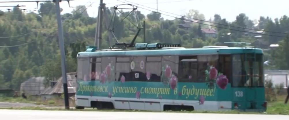 Сохранит ли Прокопьевск трамвайные перевозки