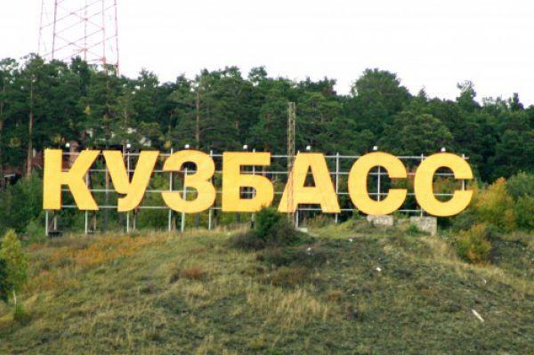 Как изменится Кузбасс к 300-летнему юбилею