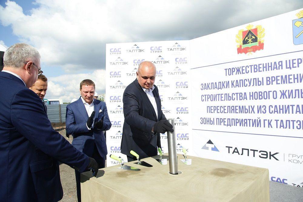 В Киселевске заложили капсулу времени в честь строительства нового жилого квартала