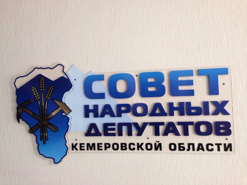 В Кузбассе избран новый председатель областного парламента