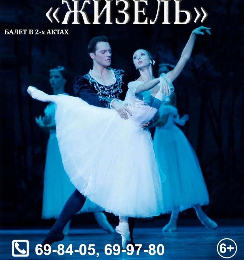 В Прокопьевске выступит театр Русского Национального Классического балета «ЗВЕЗДЫ МОСКВЫ»